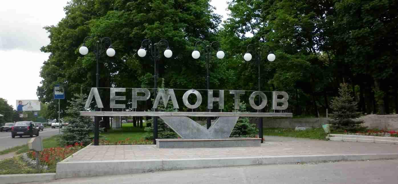 Грузоперевозки Москва - Лермонтов