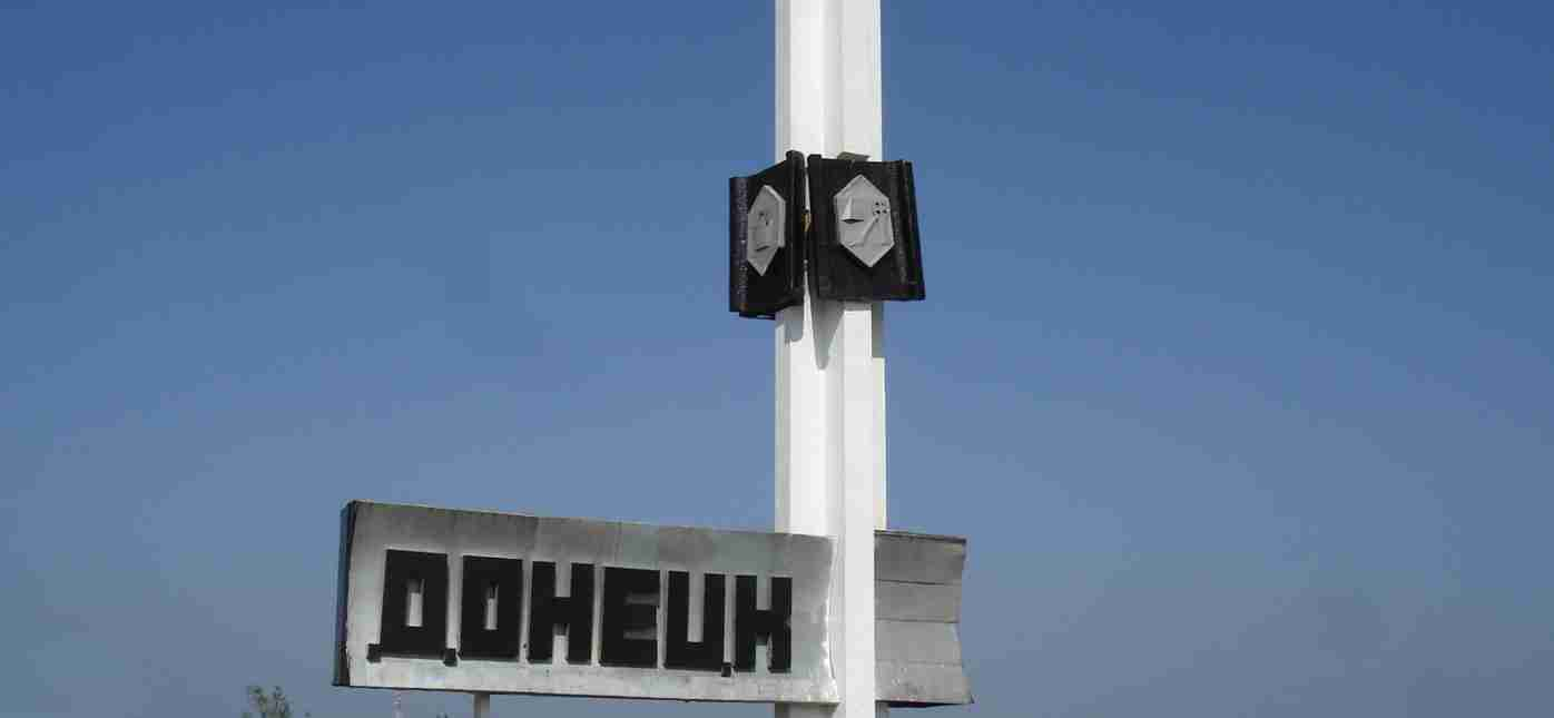 Грузоперевозки Москва - Донецк