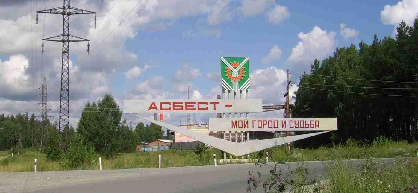 Грузоперевозки Москва - Асбест