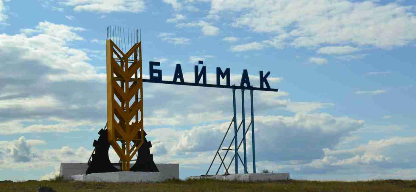 Грузоперевозки Москва - Баймак