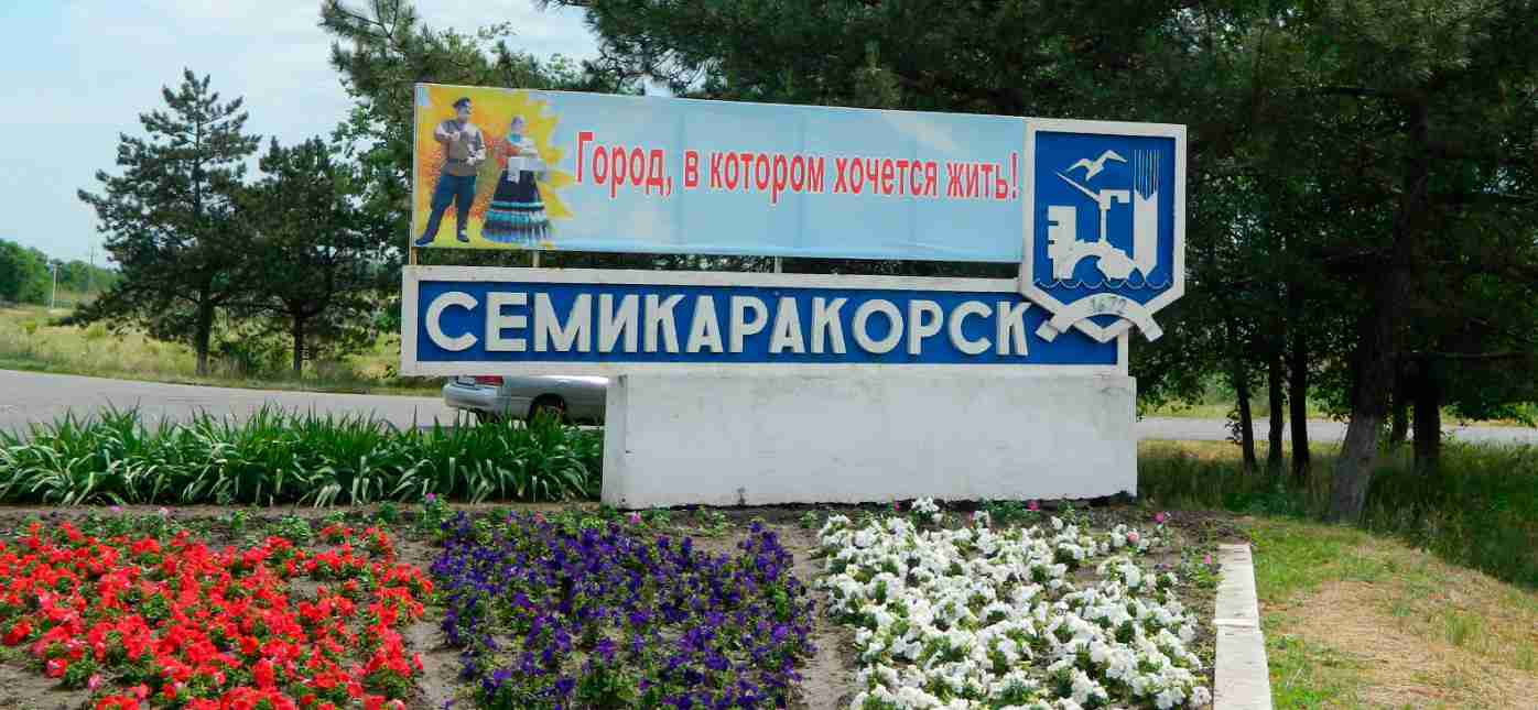 Грузоперевозки Москва - Семикаракорск