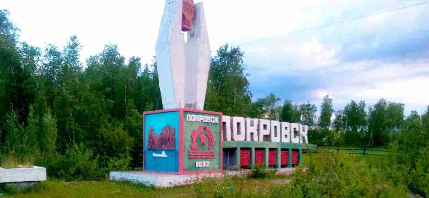 Грузоперевозки Москва - Покровск