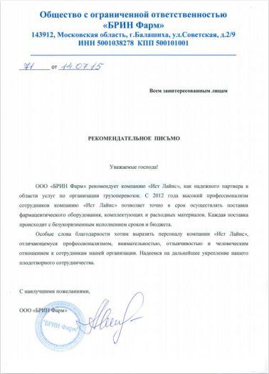 ООО «БРИН Фарм»