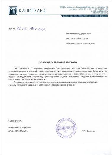 ООО «Капитель С»