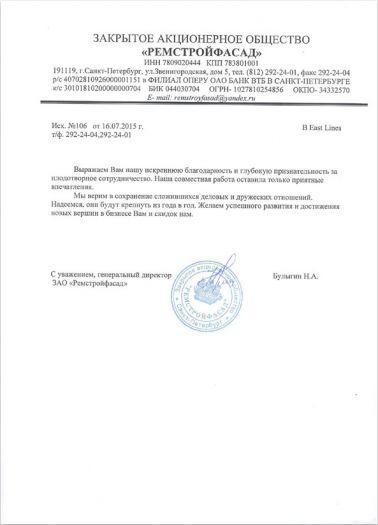ЗАО «РЕМСТРОЙФАСАД»