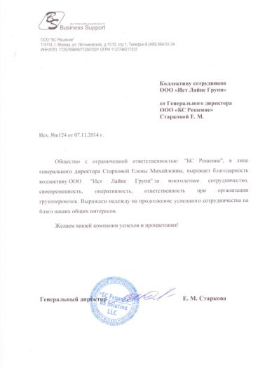 """ООО """"БС Решение"""""""