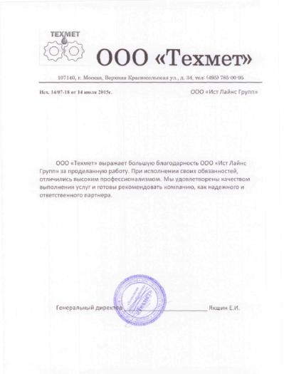 "ООО ""ТЕХМЕТ"""