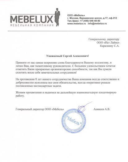 """ООО """"Мебель"""""""