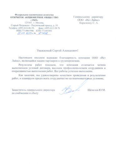 ОАО «ЭХО»