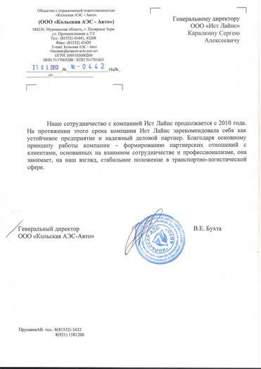 «Кольская АЭС - Авто»